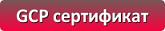 GCP сертификат